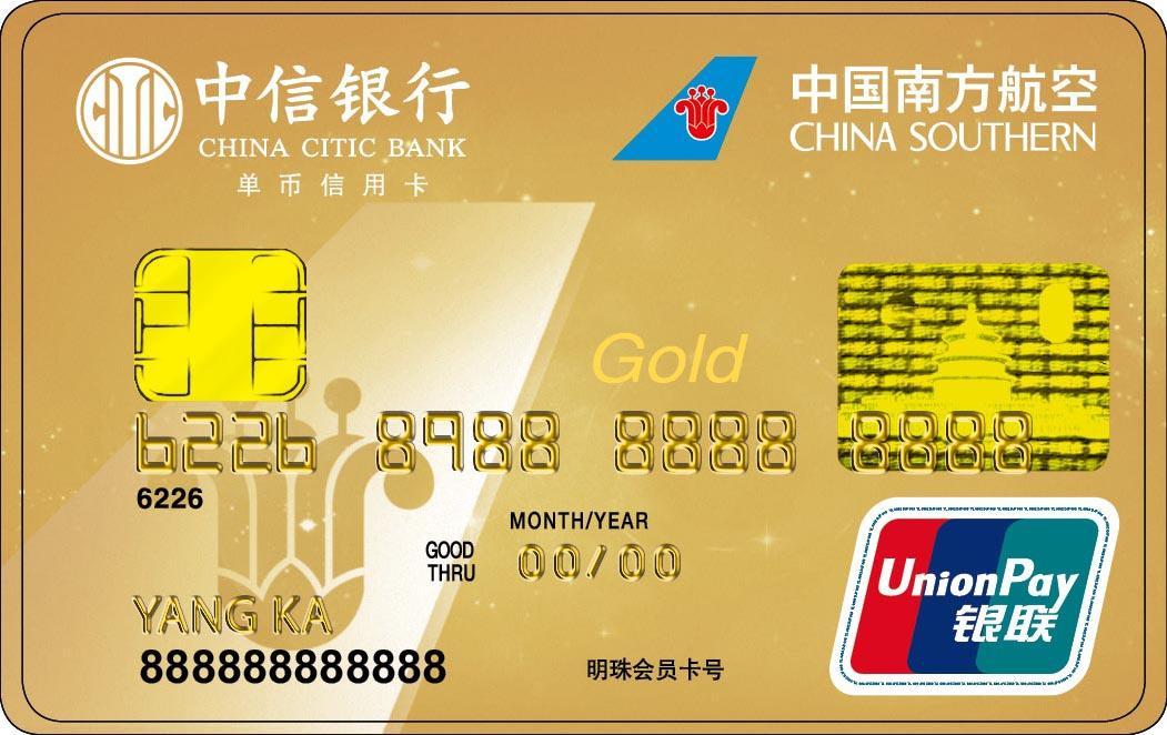 农行信用卡兑换里程_刷卡里程-联名信用卡|南航明珠