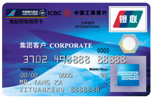 Sky pearl credit card sky pearl club sky pearl group customers common business credit card icbc reheart Gallery
