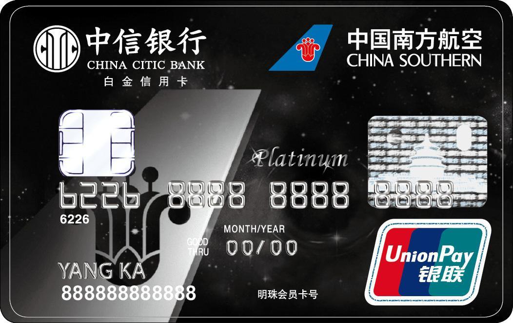 Sky Pearl Credit Card-Sky Pearl Club